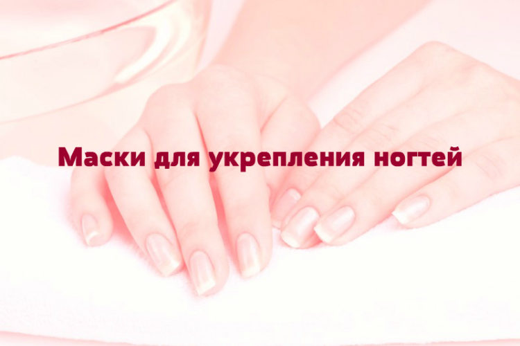 Маски для ногтей на руках